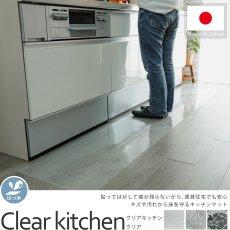 貼ってはがせてお手入れ簡単、透明のキッチンマット『クリアキッチン クリア』