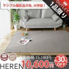 【訳アリ・アウトレット】300159オーガニックコットン100%の手織りラグ 『ヘレント』 140x200cm■在庫限りで完売