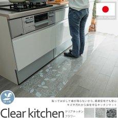 貼ってはがせてお手入れ簡単、透明のキッチンマット『クリアキッチン フラワー』■60x240cm:欠品中(次回未定)