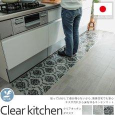 貼ってはがせてお手入れ簡単、透明のキッチンマット『クリアキッチン ダマスク』■45x240cm:欠品中(次回未定)