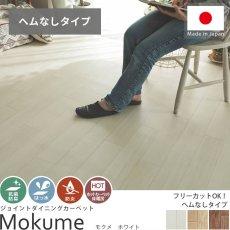 汚れてもサッと拭くだけ!木目が美しいジョイントダイニングカーペット 『モクメ(畳サイズ ヘムなし) ホワイト』