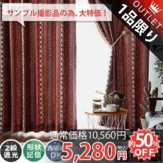 【アウトレット】ビンテージ風のラグをイメージしたTALOSIドレープカーテン『リビラ レッド 約幅100x200cm 2枚組』■在庫限りで完売