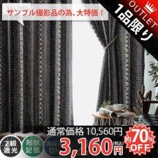 【アウトレット】ビンテージ風のラグをイメージしたTALOSIドレープカーテン『リビラ ブラウン 約幅100x200cm 2枚組』■在庫限りで完売