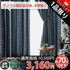 【アウトレット】ビンテージ風のラグをイメージしたTALOSIドレープカーテン『リビラ ネイビー 約幅100x200cm 2枚組』■在庫限りで完売