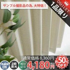 【アウトレット】変化のある織模様がポイント!日本製の遮光ドレープカーテン 『ベイラ アイボリー 約幅100x200cm 2枚組』■在庫限りで完売