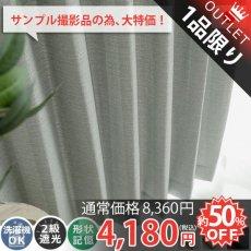 【アウトレット】変化のある織模様がポイント!日本製の遮光ドレープカーテン 『ベイラ グレー 約幅100x200cm 2枚組』■在庫限りで完売