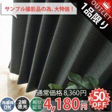 【アウトレット】変化のある織模様がポイント!日本製の遮光ドレープカーテン 『ベイラ ブラック 約幅100x200cm 2枚組』■在庫限りで完売