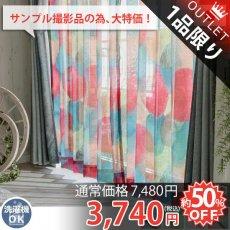 【アウトレット】手書き風の大きなドットデザインが素敵な日本製レースカーテン『ペルーラ レッド 約幅100x199cm 2枚組』■在庫限りで完売