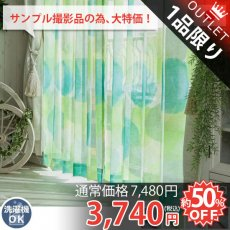 【アウトレット】手書き風の大きなドットデザインが素敵な日本製レースカーテン『ペルーラ グリーン約幅100x199cm 2枚組』■在庫限りで完売
