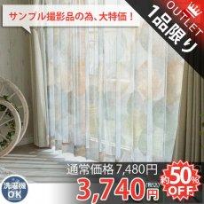 【アウトレット】手書き風の大きなドットデザインが素敵な日本製レースカーテン『ペルーラ ブラウン 約幅100x199cm 2枚組』■在庫限りで完売