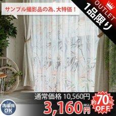 【アウトレット】笹をイメージしたお洒落な和風デザインレースカーテン『スミラ ピンク 約幅100x199cm 2枚組』■在庫限りで完売