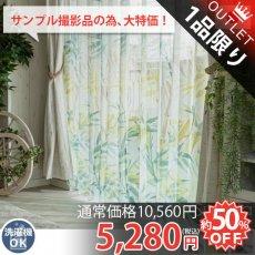 【アウトレット】笹をイメージしたお洒落な和風デザインレースカーテン『スミラ イエロー 約幅100x199cm 2枚組』■在庫限りで完売