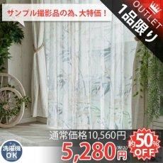 【アウトレット】笹をイメージしたお洒落な和風デザインレースカーテン『スミラ ベージュ 約幅100x199cm 2枚組』■在庫限りで完売