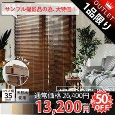 【アウトレット】上質な天然木を使用した日本製オーダーウッドブラインド 『ウッドブラインド 標準タイプ ウォールナット 左操作 約幅90x丈205cm』■在庫限りで完売