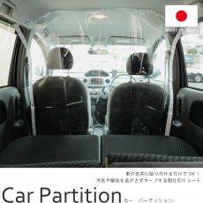 車の天井に取り付けるだけの間仕切りシート『カーパーティション 約128×120cm』
