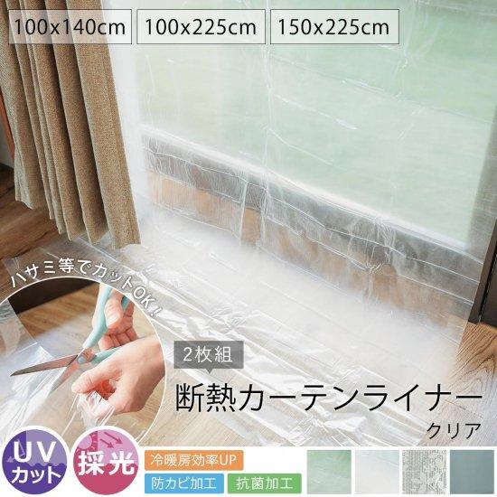 お部屋の冷暖房効率UP!UVカット・防カビ抗菌加工・採光効果 『断熱カーテンライナー2枚入り クリア』