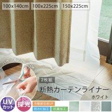 お部屋の冷暖房効率UP!UVカット・防カビ抗菌加工・採光効果 『断熱カーテンライナー2枚入り ホワイト』