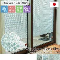 接着剤不使用!繰り返し貼ってはがせる!Low-E複層ガラス対応 『窓ガラスフィルム レンズタイプ プリズム』