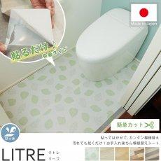 【アウトレット】カットして貼るだけ!トイレの模様替えシート『リトレ リーフ 約90×200cm』■在庫限りで完売