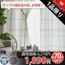 【アウトレット】大きめのチェック柄が可愛いナチュラルデザイン!綿混ドレープカーテン 『セディカ ベージュ 約幅100x200cm』■在庫限りで完売