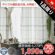 【アウトレット】大きめのチェック柄が可愛いナチュラルデザイン!綿混ドレープカーテン 『セディカ グレー 約幅100x200cm』■在庫限りで完売