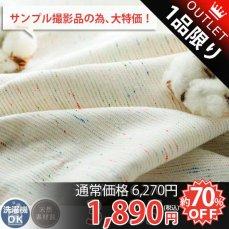 【アウトレット】多色感のあるネップ糸を用いた生地が可愛い!綿混カーテン 『ナッシュ 約幅100x200cm』■在庫限りで完売