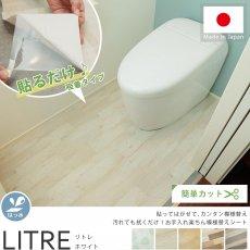 【アウトレット】カットして貼るだけ!トイレの模様替えシート『リトレ ホワイト 約90×200cm』■在庫限りで完売