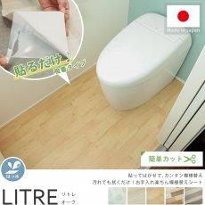 カットして貼るだけ!トイレの模様替えシート『リトレ オーク 約90×200cm』