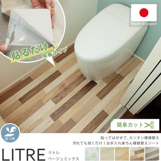 カットして貼るだけ!トイレの模様替えシート『リトレ ベージュミックス 約90×200cm』