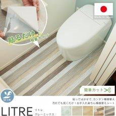 【アウトレット】カットして貼るだけ!トイレの模様替えシート『リトレ グレーミックス 約90×200cm』■在庫限りで完売