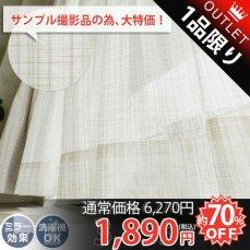【アウトレット】ラミー調の細糸を編み込んだナチュラルテイストのストライプ柄ミラーレースカーテン 『ヒューム 約幅100x198cm』■在庫限りで完売