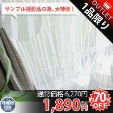【アウトレット】伸びやかに揺らぐウェーブ柄が美しい♪透け感のあるお洒落なボイルレースカーテン 『アリューム 約幅100x198cm』■在庫限りで完売