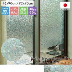 接着剤不使用!繰り返し貼ってはがせる!Low-E複層ガラス対応 『窓ガラスフィルム レンズタイプ オーロラ』