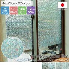 接着剤不使用!繰り返し貼ってはがせる!Low-E複層ガラス対応 『窓ガラスフィルム レンズタイプ ファインオーロラ』