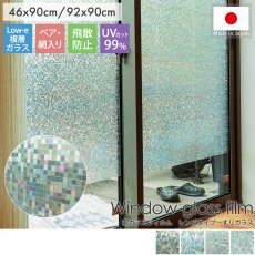 接着剤不使用!繰り返し貼ってはがせる!Low-E複層ガラス対応 『窓ガラスフィルム レンズタイプ すりガラス』