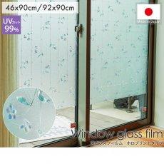 接着剤不使用!繰り返し貼ってはがせる!おしゃれなデザインで紫外線対策に! 『窓ガラスフィルム ホロプリントタイプ』
