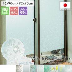 接着剤不使用!繰り返し貼ってはがせる!安心の飛散防止効果! 『窓ガラスフィルム 飛散防止タイプ フラワー』
