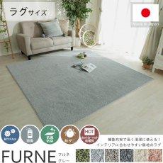 機能充実の日本製で安心・安全!お部屋に合わせやすい無地のラグ『フルネ グレー』