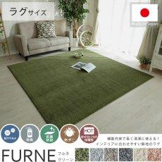 機能充実の日本製で安心・安全!お部屋に合わせやすい無地のラグ『フルネ グリーン』