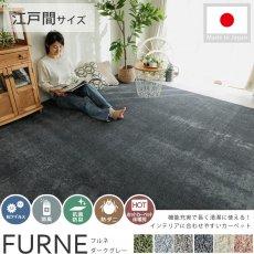 機能充実の日本製で安心・安全!お部屋に合わせやすい無地のカーペット『フルネ ダークグレー』