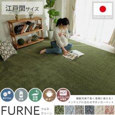 機能充実の日本製で安心・安全!お部屋に合わせやすい無地のカーペット『フルネ グリーン』