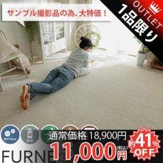 【訳アリ・アウトレット】300946機能充実の日本製で安心・安全!お部屋に合わせやすい無地のカーペット『フルネ アイボリー 約261×261』■在庫限りで完売