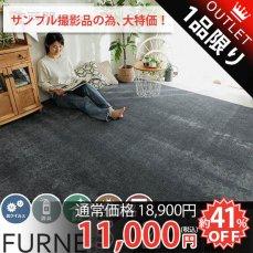 【訳アリ・アウトレット】300956機能充実の日本製で安心・安全!お部屋に合わせやすい無地のカーペット『フルネ ダークグレー 約261×261』■在庫限りで完売