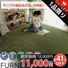 【訳アリ・アウトレット】300986機能充実の日本製で安心・安全!お部屋に合わせやすい無地のカーペット『フルネ グリーン 約261×261』■在庫限りで完売