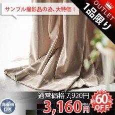 【アウトレット】ウォッシャブルでお手入れ楽々!ベルベット素材のドレープカーテン 『シャビーベルベット パールベージュ 約幅150x丈180cm』■在庫限りで完売