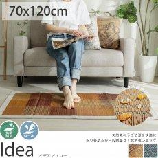 デニムの縁がお洒落!涼し気な天然素材い草マット 『イデア イエロー 約70x120cm』