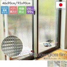 接着剤不使用!繰り返し貼ってはがせる!Low-E複層ガラス対応 『窓ガラスフィルム チェッカー』
