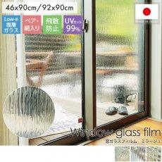 接着剤不使用!繰り返し貼ってはがせる!Low-E複層ガラス対応 『窓ガラスフィルム ミラージュ』