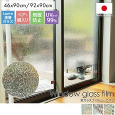 接着剤不使用!繰り返し貼ってはがせる!Low-E複層ガラス対応 『窓ガラスフィルム カスミ』