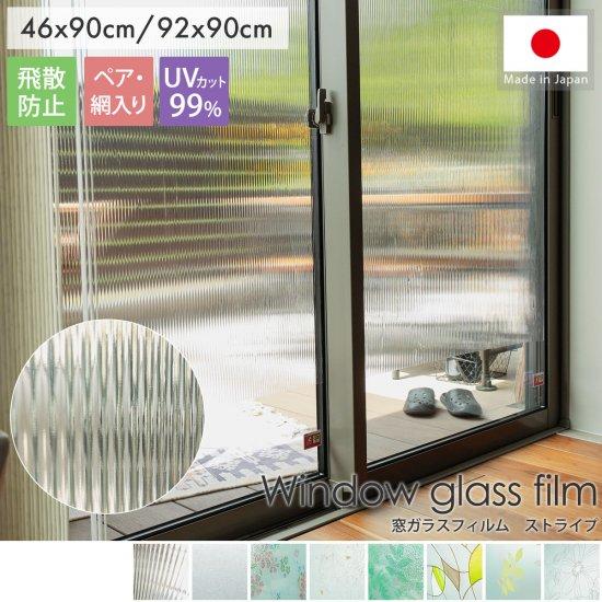 接着剤不使用!繰り返し貼ってはがせる!安心の飛散防止効果! 『窓ガラスフィルム 飛散防止タイプ ストライプ』